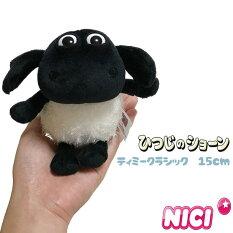 TTティミークラシック15cmひつじのショーン(羊のショーン)ぬいぐるみNICI【ラッピング可能】