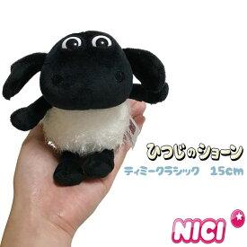 【最大10%OFFクーポン対象】 NICI(ニキ)【正規商品】ティミー クラシック 15cm ひつじのショーン(羊のショーン)ぬいぐるみ 可愛い 動物 雑貨