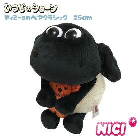 NICI(ニキ)【正規商品】ティミー&ベア クラシック 25cm ひつじのショーン(羊のショーン)ぬいぐるみ 可愛い 動物 雑貨