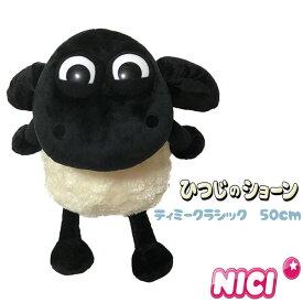 NICI(ニキ)【正規商品】ティミー クラシック 50cm ひつじのショーン(羊のショーン)ぬいぐるみ 可愛い 動物 雑貨