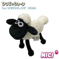 STSショーンスタンディング15cmひつじのショーン(羊のショーン)ぬいぐるみNICI【ラッピング可能】