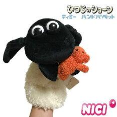 STSティミーハンドパペットひつじのショーン(羊のショーン)ぬいぐるみNICI【ラッピング可能】