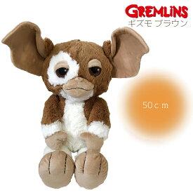 【最大10%OFFクーポン対象】 NICI(ニキ)【正規商品】 ギズモ 50cm ブラウン GREMLINS グレムリン ぬいぐるみ