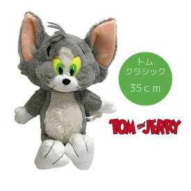 【最大10%OFFクーポン対象】 NICI(ニキ)【正規商品】 トムとジェリー トム クラシック 35cm ぬいぐるみ キャラクター
