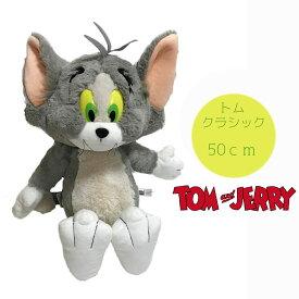 【最大10%OFFクーポン対象】 NICI(ニキ)【正規商品】トムとジェリー トム クラシック 50cm ぬいぐるみ キャラクター