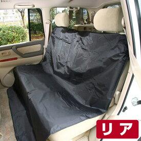 自動車用 簡易防水シートカバー ブラック WS-02 リア用 汎用 フリーサイズ スキー/マリンスポーツのお供に 赤ちゃんやペット汚れ防止【あす楽15時まで】