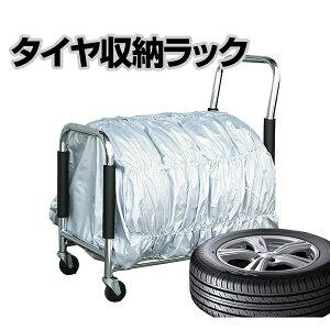 【送料無料】移動が楽な台車タイプタイヤラック タイヤカバー&キャスター付き 155/65R13 195/65R15 など幅広く対応 スチール製 タイヤ収納棚【あす楽15時まで】