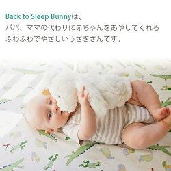 【送料無料※沖縄除く】子宮内の心音のするウサギさんのぬいぐるみBack to sleep BUNNYバックトゥースリープバニー 夜泣きやぐずりを抑制/出産祝い【あす楽15時まで】【楽ギフ_包装】