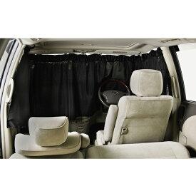 車内カーテン 前席用 フリーサイズ3枚セット 簡単取付けで軽自動車から1BOXまで幅広く対応。キャンプ/海水浴/車中泊/車用【あす楽15時まで】