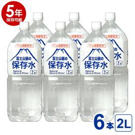 【5年保存可能】非常用飲料水 富士山麓の保存水 2L 6本入り 1ケース 5年保存可能 領収書・納品書・見積もり書発行可 2リットル ミネラルウォーター