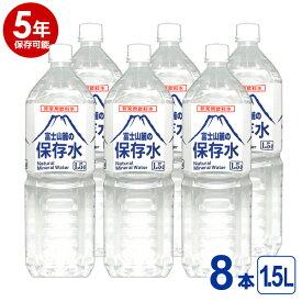 【5年保存可能】非常用飲料水 富士山麓の保存水 1.5L 8本入り 1ケース 5年保存可能 領収書・納品書・見積もり書発行可 1.5リットル ミネラルウォーター