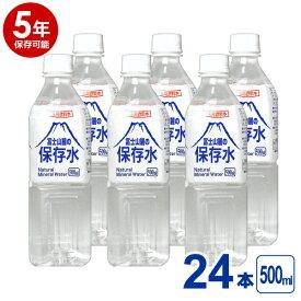 【5年保存可能】非常用飲料水 富士山麓の保存水 500ml 24本入り 1ケース 5年保存可能 領収書・納品書・見積もり書発行可 500ミリリットル ミネラルウォーター