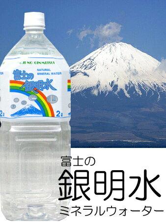 ナチュラルミネラルウォーター「富士の銀明水」