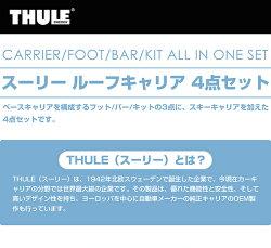 【送料無料※沖縄除く】THULE(スーリー) BMW X1専用ベースキャリア(フット7106+ウイングバー EVO7113+キット6007)+スキーキャリア スノーパック7324B F48 2015〜