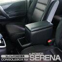 日本製 e-POWER セレナ専用コンソールボックス SLE-1 日産SERENA/肘掛け/ドリンクホルダー/アームレスト/車内収納/HC2…