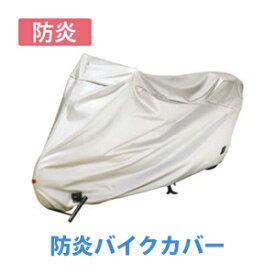 日本製 アラデン オートバイ用ボディーカバー 防炎バイクカバー BAB-T4 ジャリオ/NSR/ゴリラ/モンキー/タクト/シャリー/ジョルノ/トゥデイ/ジョグなど