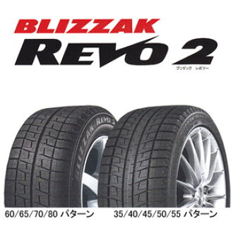 没有大头钉的轮胎普利司通BLIZZAK REVO2 165/65R14 79Q