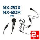 【定形外郵便で送料無料】NEXTEC(ネクステック) 特定小電力トランシーバー NX-20X/NX-20R用イヤホンマイク NX-20EM …