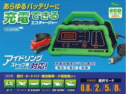 大橋産業 BAL 12Vバッテリー専用充電器 ECO CHARGER エコチャージャー No.2704 原付、オートバイから農機・建設機械まで、幅広いバッテリーの容量に対応。【あす楽15時まで】【楽ギフ_包装】