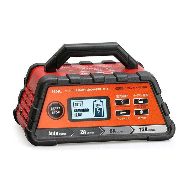 大橋産業 BAL 12Vバッテリー専用充電器 SMART CHARGER 15A No.2707 オープンバッテリー(開放型)、シールドバッテリー(密閉型)、AGM、ディープサイクルに対応。【楽ギフ_包装】