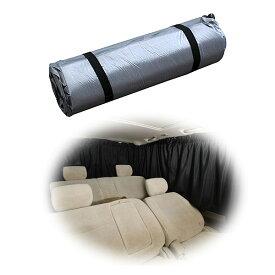 【車中泊2点セット】インフレートマット LS-20+車内カーテン フリーサイズ1台セット(8枚入) 安眠 プライバシー確保 汎用 アウトドア ドライブ 軽から1BOXまで【あす楽15時まで】