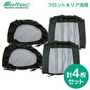 大自工業 Meltec(メルテック) 虫よけウインドーネット WP-40 フロント用×2枚+WP-42 リアドア用×2枚 [4枚セット] …