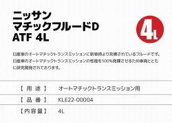 【訳あり】 ニッサン マチックフルードD ATF 4L KLE22-00004 シーマ(F50) エルグランド(E51)等のトランスファー 日産車 オートマチックトランスミッション【あす楽15時まで】