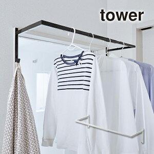 伸縮浴室扉前物干しハンガー TOWER(タワー) ハンガーラック/ハンガーバー/洋服ハンガー/タオル掛け/室内干し/衣類収納/シンプル【あす楽15時まで】