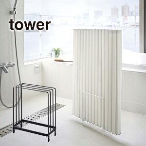 乾きやすい風呂蓋スタンド TOWER(タワー)風呂ふた収納/フタ立て/パネル収納/風呂蓋干し/バスカバーラック/浴室収納/カビ抑制【あす楽15時まで】