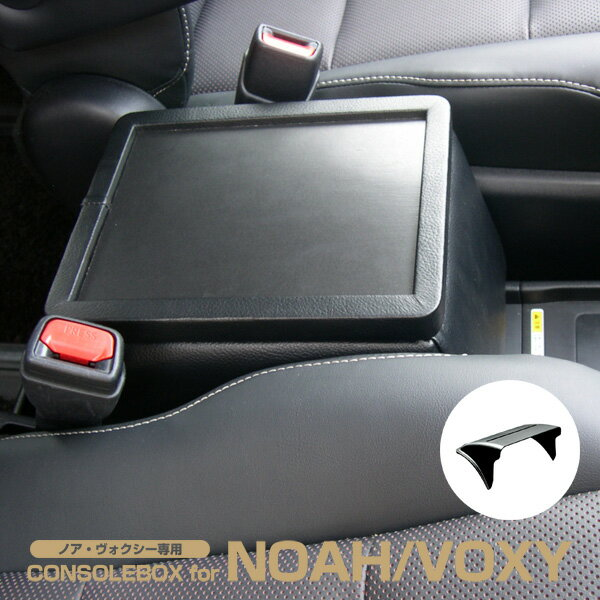 TOYOTA (Toyota) 80 Of Noah And Voxy Esquire Hybrid Car Console Box + Navy  Visor NZ549 Center Table Smartphone Holder