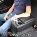 日本製 リアコンソールボックス ブラック 汎用 後部座席やベンチシート用の肘掛け兼小物入れ ドリンクホルダー 車内収…
