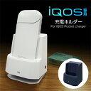 iQOS専用 ポケットチャージャー充電スタンド ネイビー/ホワイト アイコス/クレードル/充電器/ホルダー/家庭/車用/icos…