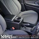 日本製 ヤリス専用 コンソールボックス アームレスト TOYOTA YARIS/肘掛け/収納/ドリンクホルダー ブラックレザー/ア…