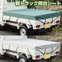 軽トラック荷台シート ゴムバンド付き 117×210cm/防水PVCコーティング/荷台カバー/ハイゼット/キャリィ/サンバー/ア…