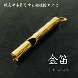 ゴールドホイッスルペンダント 18K 金笛 笛ネックレス K18Gold ネックレス 防災ホイッスル【あす楽15時まで】【楽ギフ_包装】