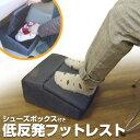 自動車用 フットレスト グレー 足置き台/踏み台/車用/靴箱&足乗せ箱/床に足が届かないハイエースの助手席に/エコノミ…