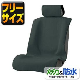 ドライメッシュシートカバー グレー 1席用 防水なのにムレにくい/ペットや子供とのドライブに/簡単取り付け/普通車/軽自動車【あす楽15時まで】
