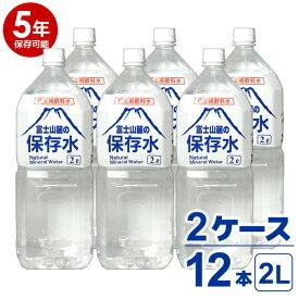 【5年保存可能】非常用飲料水 富士山麓の保存水 2L 6本入り 2ケース(12本)セット 5年保存可能 領収書・納品書・見積もり書発行可 2リットル