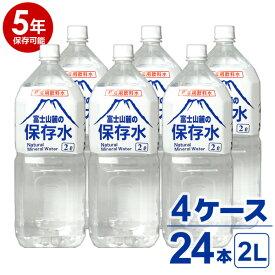 【5年保存可能】非常用飲料水 富士山麓の保存水 2L 6本入り 4ケース(24本)セット 5年保存可能 領収書・納品書・見積もり書発行可 2リットル