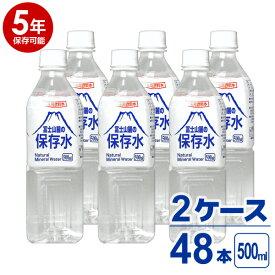 【5年保存可能】非常用飲料水 富士山麓の保存水 500ml 24本入り 2ケース(48本)セット 5年保存可能 領収書・納品書・見積もり書発行可 500ミリリットル