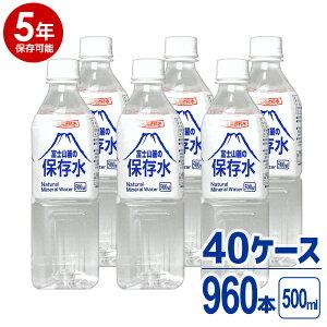 【代引不可】【5年保存可能】非常用飲料水 富士山麓の保存水 500ml 24本入り 40ケース(960本)セット 5年保存可能 領収書・納品書・見積もり書発行可 500ミリリットル