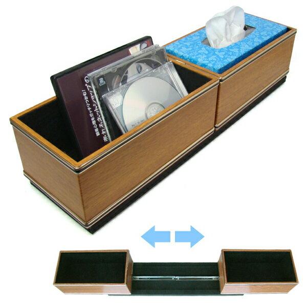 ウォークスルー用コンソールボックス ダブルスライドボックス 木目 DS-2 汎用 車内収納ボックス CD/DVD収納整理に ティッシュケース 引き出し【あす楽15時まで】