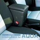 日本製 TOYOTA(トヨタ) AQUA(アクア)専用 アームレスト ブラック AQA-1 センターコンソール テーブル 肘置き 肘掛…