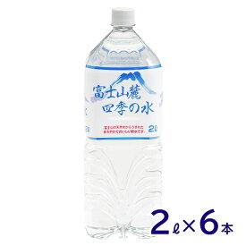 ミネラルウォーター 富士山麓四季の水 2L×6本 まろやかでおいしい/飲料水/富士山の天然水/軟水/鉱水/ペットボトル/災害対策