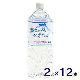 ミネラルウォーター 富士山麓四季の水 2L 6本入×2箱(計12本)おいしい/飲料水/富士山の天然水/軟水/鉱水/ペットボトル/災害対策