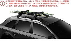 【送料無料※沖縄除く】THULE(スーリー) BMW X1専用ベースキャリア(フット7206+ウイングバーエッジ 7214B×2本+キット6007)+スキーキャリア スノーパック7324B F48 2015〜