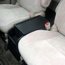 日本製 トヨタ ノア・ヴォクシー・エスクァイア(NOAH・VOXY・ESQUIRE)専用コンソールボックス ドリンクホルダー センターテーブル 80系ハイブリッド車は除く【あす楽15時まで】