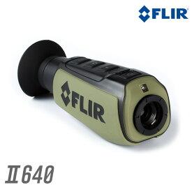 【代引不可】FLIR(フリアー)フリアースカウトII 640 サーマル暗視スコープ/熱感知式暗視単眼鏡/防犯防災/救助/観察/ナイトビジョン