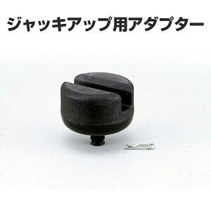 大橋産業 BAL ジャッキアップ用アダプター No.1350 車を痛めにくくさらに安全にジャッキアップが可能に。BALフロアジャッキ専用【あす楽15時まで】