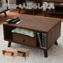 【送料無料】【代引不可】Pico series Table(ピコ テーブル)/ローテーブル 木製 座卓 センターテーブル ミニテーブル 収納 リバーシブル
